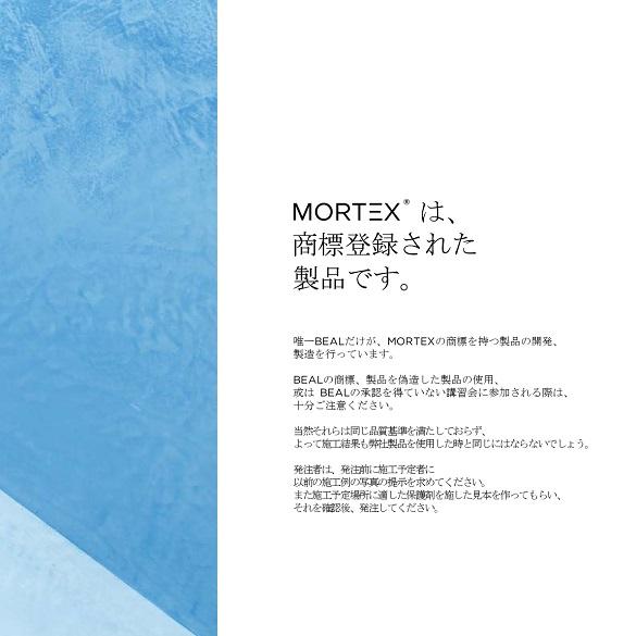 モールテックスのカタログ カラー
