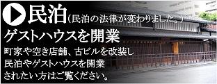 民泊ゲストハウスを京都で新規開業