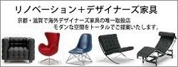 デザイナーズ家具を京都