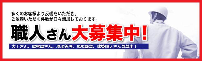 京都の職人さん募集
