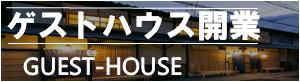 ゲストハウスを京都で新規開業